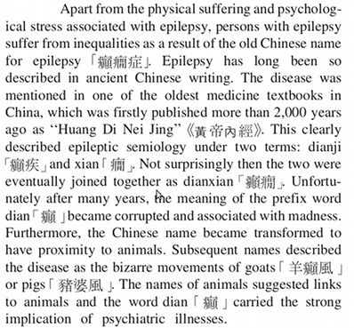 A New Symbol For Epilepsy In Chinese Mind Hacks
